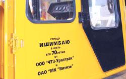 надпись на борту бульдозера ЧТЗ для города Ишимбая